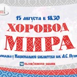 хороводмира мордовия